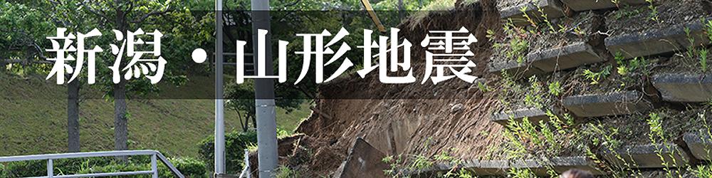 新潟・山形地震 インフラ状況
