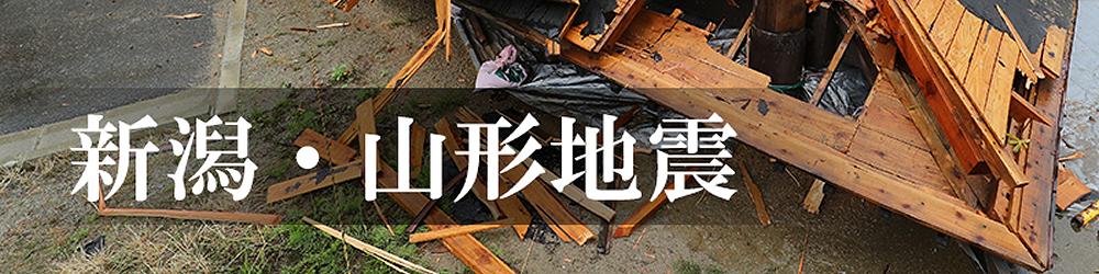 新潟・山形地震 企業動静