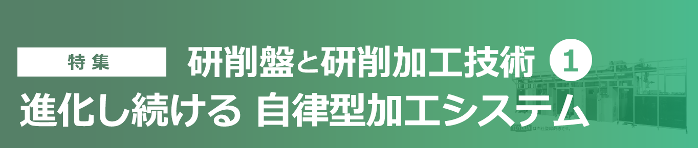 【特集】研削盤と研削加工技術(1)進化し続ける 自律型加工システム