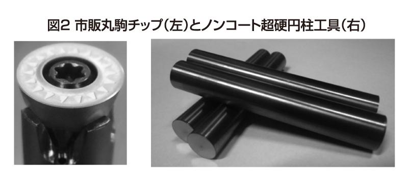 図2 市販丸駒チップ(左)とノンコート超硬円柱工具(右)