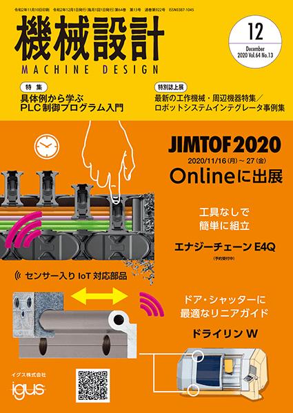 機械設計 2020年12月号