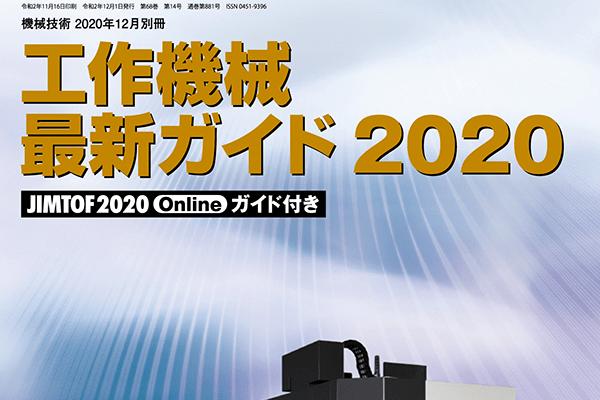 工作機械最新ガイド2020 -JIMTOF2020 Onlineガイド付き