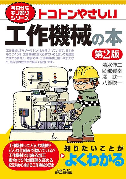 今日からモノ知りシリーズ トコトンやさしい工作機械の本 第2版