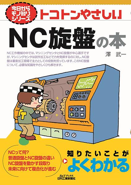 今日からモノ知りシリーズ トコトンやさしいNC旋盤の本