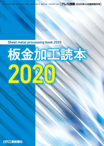 プレス技術 2020年4月臨時増刊号 板金加工読本2020