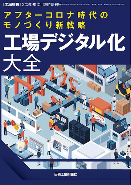 工場管理 2020年10月臨時増刊号 アフターコロナ時代のモノづくり新戦略 工場デジタル化大全
