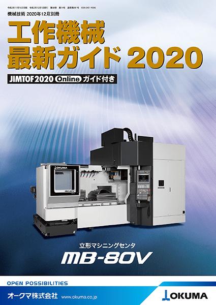 機械技術2020年12月別冊 工作機械最新ガイド2020-JIMTOF2020 Onlineガイド付き