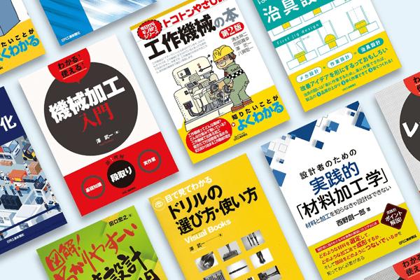 工作機械産業おすすめ書籍・雑誌 <まずここから!入門編><現場で活かす!技術編><知識の幅を広げる!発展編>