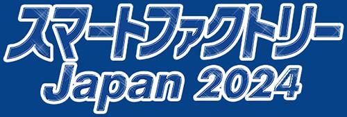 スマートファクトリーJapan2018