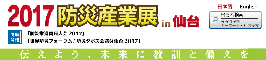 "2017 ""BOSAI"" Industry Fair in Sendai"