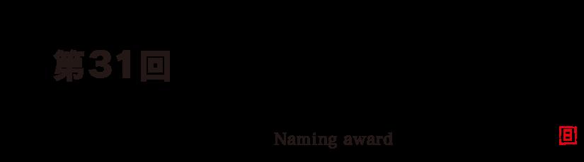 第31回読者が選ぶネーミング大賞
